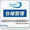 智能仓库管理系统-自动仓库系统-北京rfid仓库管理软件