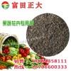 供应果蔬花卉有机肥,植物养殖饲料,化肥,生物肥料