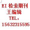 EI论文下载地址|包检索|价格低|录用快出刊快检索快