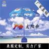 丰雨顺徐州户外广告伞 促销展览伞 厂家直销