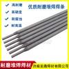 YD-5耐磨焊条 YD-3硬质合金耐磨堆焊焊条