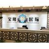 宝隆国际艺术品拍卖(珠海)有限公司