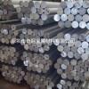 大量现货供应7075铝棒 圆形铝棒 航空专用 可加工定制