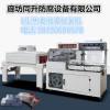 全自动热收缩包装机 香皂盒L型封切收缩机 塑料薄膜热缩机
