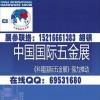 2018年中国国际五金展_上海科隆五金展