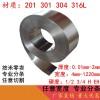 304冷轧不锈钢卷带 316不锈钢弹簧带 超薄不锈钢片 货齐