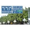 江门公路标牌、麻涌公路标牌、东莞警告标志牌、广州禁令标志牌