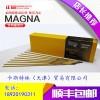 原装美国万能480原装进口焊条万能 (Magna)480焊条