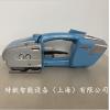 上海特歆塑钢带电动打包机,PP带电池式打包机,手动打包机