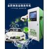 自助洗车机多少钱一台 广州全民快洗自助洗车机免费招商加盟