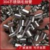 卫生级SUS304不锈钢冷拔毛细管 耐高温耐腐蚀精密无缝管