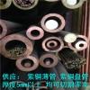 现货供应T2紫铜管 厚壁紫铜管 紫铜盘管H65/59黄铜管