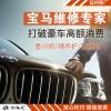宝马730Li轿车发动机异响、抖动故障检修