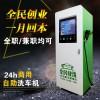 平顶山新华5元共享洗车广州全民快洗厂家供应智能商用自助洗车机