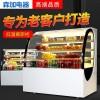 森加芒果款蛋糕柜冷藏柜西点保鲜柜展示柜水果甜品慕斯冰柜