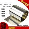 无磁不锈钢深拉伸带 SUS304高弹性耐磨不锈钢带 可分条