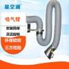 柔性吸气臂工业吸尘壁挂式焊烟吸气臂 任意悬停多工位万向吸气臂