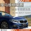 上海宝马5系2万公里保养费用,机油四虑保养,积碳清洗