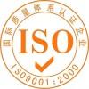 儿童玩具企业办理iso9001质量体系认证证书