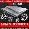 304不锈钢板 SUS316冷轧不锈钢板 可拉丝贴膜剪折