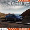 宝马轮胎价格和更换标准,宝马保养,上海宝马保养多少钱