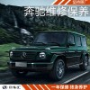 柴油版奔驰故障维修,奔驰维修保养,上海奔驰维修多少钱