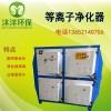 等离子废气油烟净化处理设备工业废气处理环保工程机械设备