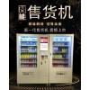 2020年中国自助展【智能售药机展览会】