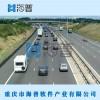 海普软件智能化野外监控系统 高速公路监控系统 车辆监控平台