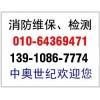 北京施工图盖章 施工盖设计注册师章工程师