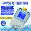 学校宿舍节水设备 澡堂/浴室节水水控机 计时/计量水控一体机