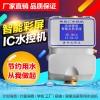 校园节水控水器 IC卡水控一体机 浴室水控刷卡器