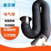 设备式吸气臂焊烟阻燃风管粉尘烟尘吸烟管万向柔性吸气臂排气管道