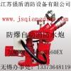 防爆智能自动消防水炮专业供应商ZDMS0.8/30L 60M