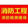 渭南海湾消防设备经销商、承接各类消防工程施工、改造、维保