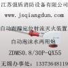 无锡供应自动消防泡沫水两用炮ZDMS0.8/30P-QX50