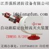 自动跟踪定位射流灭火装置ZDMS0.8/20S-QX50