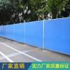 肇庆5公分双层彩钢泡沫荚心板围挡 道路工地围蔽护栏