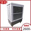 武夷山冷风机 雷豹蒸发式冷气机 MFC18000质量保证