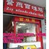 北京紫燕百味鸡加盟费