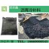 四川德阳百丰鑫沥青冷补料与热沥青混合的区别