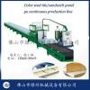 聚氨酯屋顶彩钢瓦连续发泡生产线 PU夹芯板复合板材生产设备