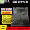 上海沥青冷补料减少重复施工雨季抢修一劳永逸