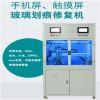 深圳捷科JKDMSB智能打磨设备