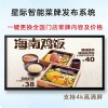 餐饮电子菜单图片展示屏的优势