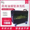 智清杰D6 大型油烟机高压清洗机