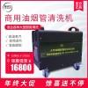 智清杰D8 大型油烟机高压清洗机