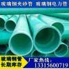 工程专用玻璃钢管(缠绕)玻璃钢纤维管