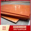 供应酚醛树脂防火板 红色酚醛树脂防火隔板规格型号