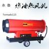永备燃油热风机 Tornado115 工业移动暖风机